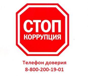 stop kor